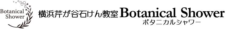 横浜芹が谷石けん教室 Botanical shower 〜ボタニカルシャワー〜